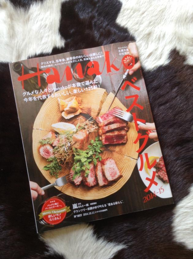 hanako雑誌にボディオイルとバスソルトが掲載されました。